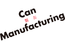 Can Manufacturing 製缶